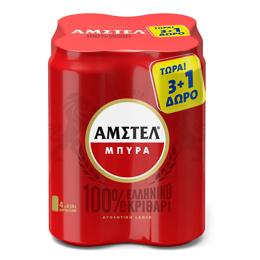 Εικόνα της Amstel Κουτί 500ml Τετράδα (3+1)