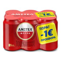 Εικόνα της Amstel Κουτί 330ml Εξάδα (-1€)